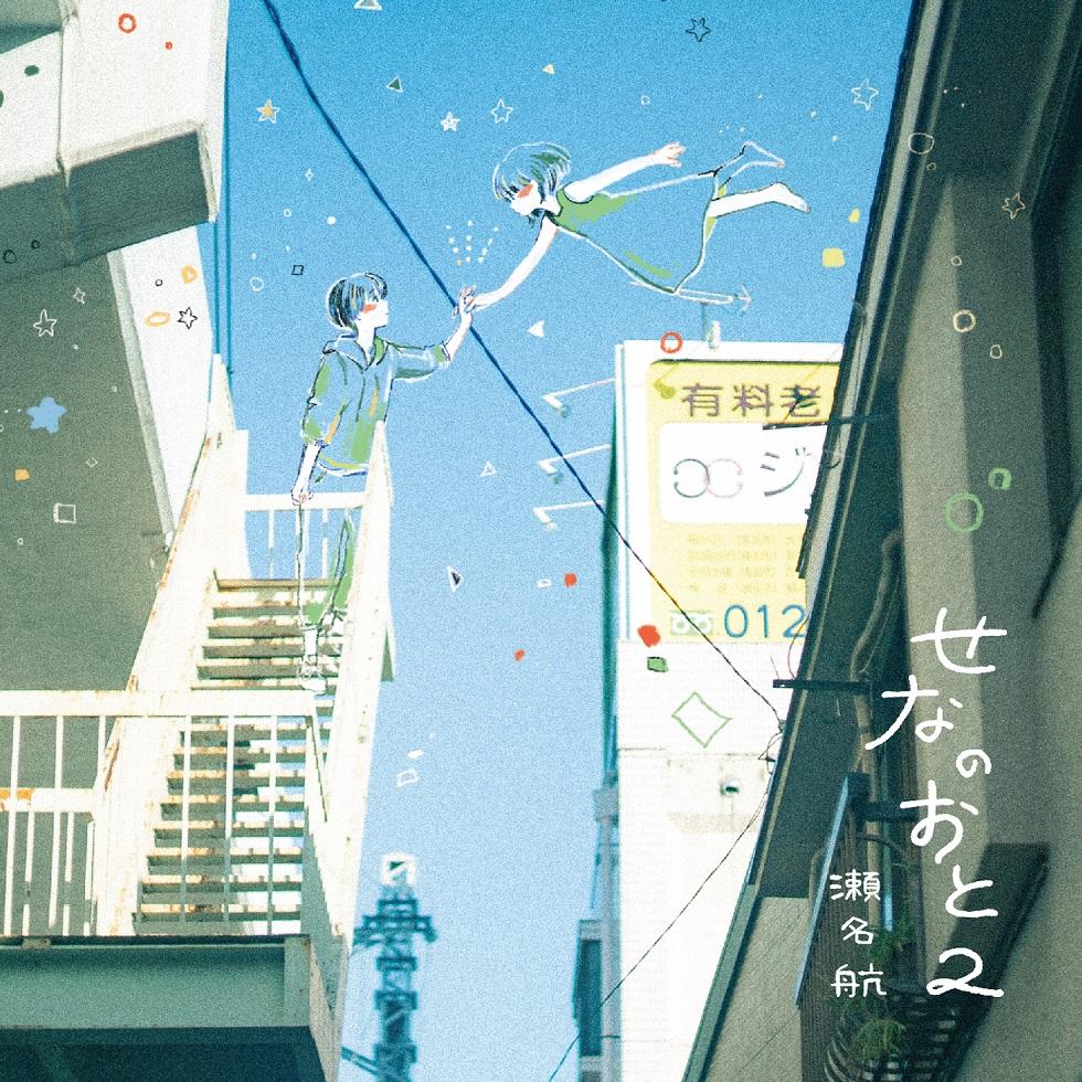 2nd Full Album 「せなのおと2」