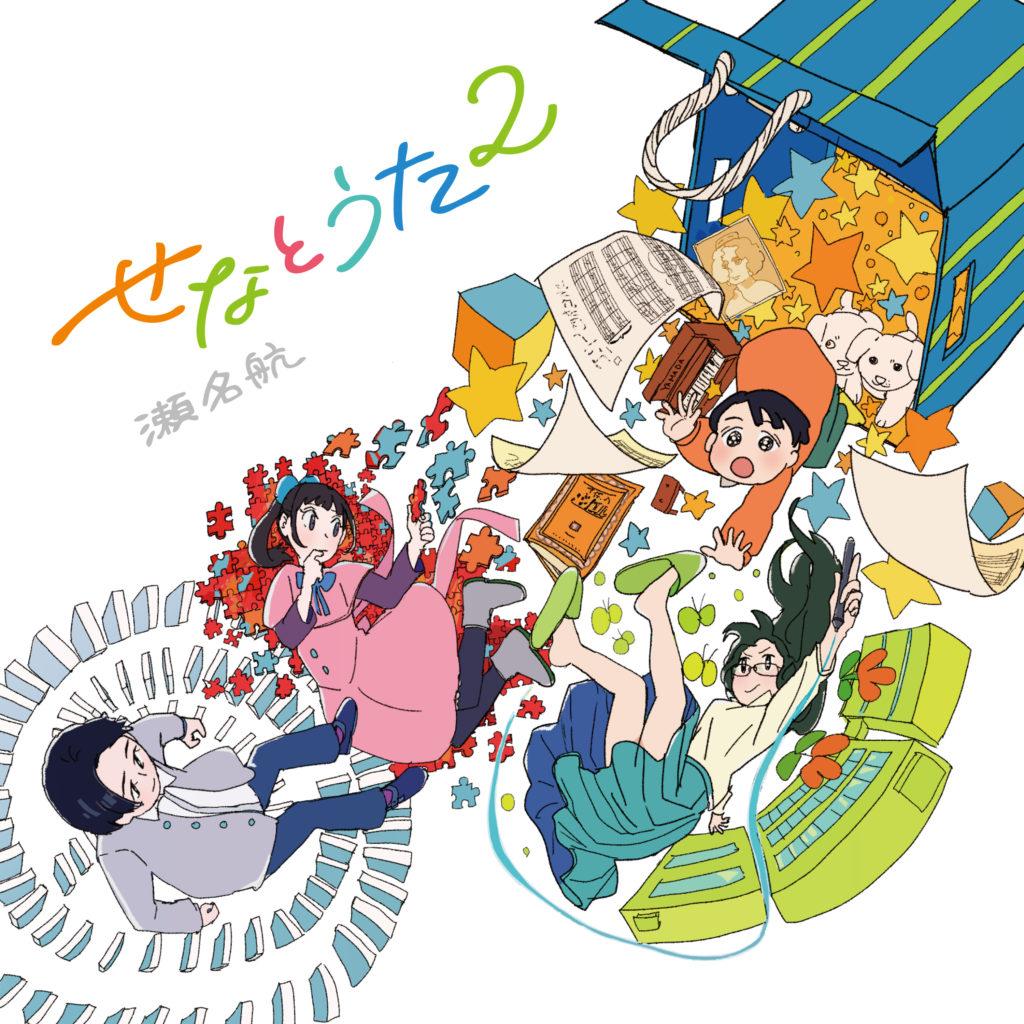 2nd Vocal Album「せなとうた2」